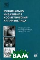 Минимально инвазивная косметическая хирургия лица  Под редакцией Джозефа Ниамту, Ричарда Х. Хога купить