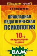 Прикладная педагогическая психология. 10-е изд.  Лефрансуа Ги купить