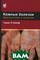 Кожные болезни. Диагностика и лечение. 2-е изд  Хэбиф Т. П.  купить
