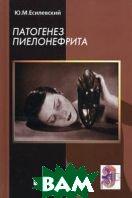 Патогенез пиелонефрита  Есилевский Ю. М.  купить