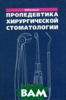 Пропедевтика хирургической стоматологии  Соловьев М.М. купить
