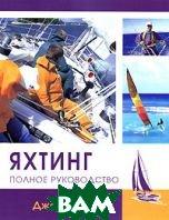 Яхтинг. Полное руководство /  Complete sailing manual  Джефф Тогхилл / Jeff Toghill купить