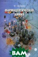 Фармацевтическая химия  Беликов В.Г. купить