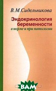 Эндокринология беременности в норме и при патологии - 2 изд.  Сидельникова В.М. купить