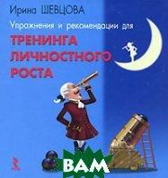 Упражнения и рекомендации для тренинга личностного роста  Шевцова И.В. купить