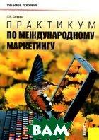 Практикум по международному маркетингу  С. В. Карпова купить