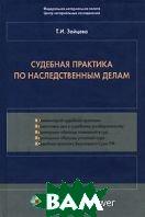 Судебная практика по наследственным делам  Т. И. Зайцева купить