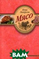 Мясо. Рецепты приготовления мясных блюд  Лазерсон И. И.  купить