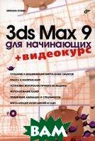 3ds Max 9 для начинающих   Михаил Козин купить