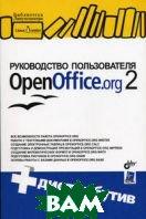 Руководство пользователя OpenOffice.org 2  Перев. Чернова Д., Еременко А., и др. купить