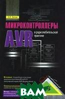 Микроконтроллеры AVR в радиолюбительской практике  А. В. Белов купить