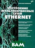 Построение мультисервисных сетей Ethernet  Александр Филимонов купить