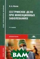 Сестринское дело при инфекционных заболеваниях. 6-е издание  Малов В.А. купить