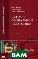 История социальной педагогики. 2-е изд.,стер  Басов Н.Ф. купить