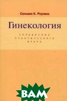 Гинекология. 2-е изд  Роузвиа С.К. купить