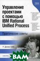 Управление проектами с помощью IBM Rational Unified Process. Практические уроки  Гиббс Д. купить