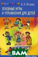 Лечебные игры и упражнения для детей  А. А. Потапчук  купить