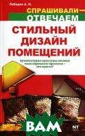 Стильный дизайн помещений. Основы дизайнерского искусства  А. Н. Лебедев купить