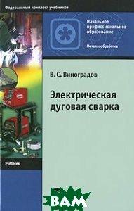 Электрическая дуговая сварка  В. С. Виноградов купить