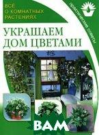 Все о комнатных растениях. Украшаем дом цветами  Чичев А.В. купить