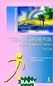 Тренинг тренеров: 9 дней личностного роста  Ирина Шевцова купить