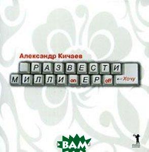 Развести миллионеров… хочу  Кичаев А. купить