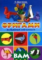 Оригами. Волшебный мир бумаги  О. Щеглова купить
