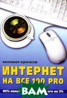 Интернет на все 100 pro  Михаил Крюков купить