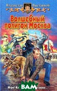 Волшебный полигон Москва  Выставной В. В. купить