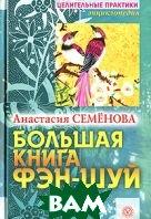 Большая книга фэн-шуй  Анастасия Семенова купить