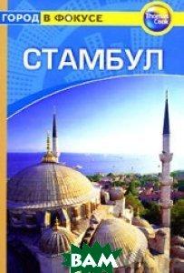 Стамбул. Путеводитель  Син Шихан купить