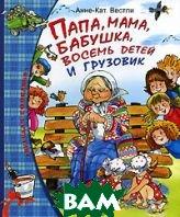 Папа, мама, бабушка, восемь детей и грузовик Серия: Детская библиотека  Вестли А.-К. купить