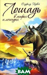 Лошадь в мифах и легендах  Гоувей М. Олдфилд купить