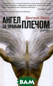 Ангел за правым плечом  Дмитрий Лекух купить