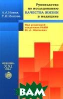 Руководство по исследованию качества жизни в медицине. 2-е изд  Новик А. А., Ионова Т. И.  купить