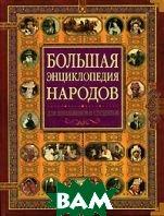Большая энциклопедия народов   купить