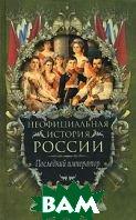 Неофициальная история России. Последний император  Балязин В. Н.  купить