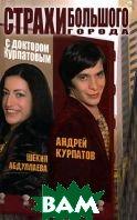 Страхи большого города с доктором Курпатовым  Андрей Курпатов, Шекия Абдуллаева купить