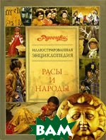 Иллюстрированная энциклопедия `Руссика`. Расы и народы   купить