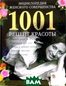 Энциклопедия женского совершенства  Сарафанова Н. А., Калюжнова И. А.  купить