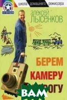 Берем камеру в дорогу  Лысенков А.  купить