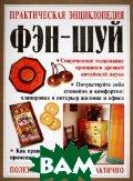 Практическая энциклопедия фэн-шуй  Блейз А. купить