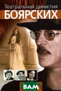 Театральная династия Боярских  Боярская Е. купить