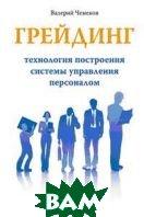 Грейдинг: технология построения системы управление персоналом  Чемеков В. П.  купить