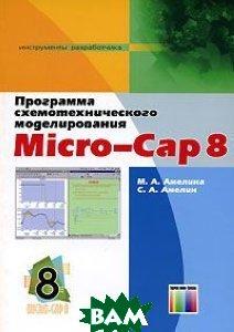 Программа схемотехнического моделирования Micro-CAP 8  Амелин М.А. купить