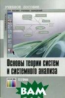 Основы теории систем и системного анализа  Качала В.В. купить