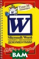 MS Word. Работайте с электронными документами  Горбачев А.Г., Котлеев Д.В. купить