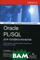 Oracle PL/SQL для профессионалов  Хардман Р., МакЛафлин М.  купить