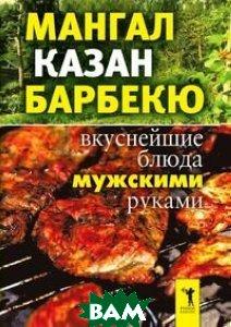 Мангал, казан, барбекю. Вкуснейшие блюда мужскими руками  Зайцева И.А. купить