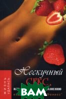 Нескучный секс, или Пособие по соблазнению   Суворов А. П., Ходосова А. П.  купить